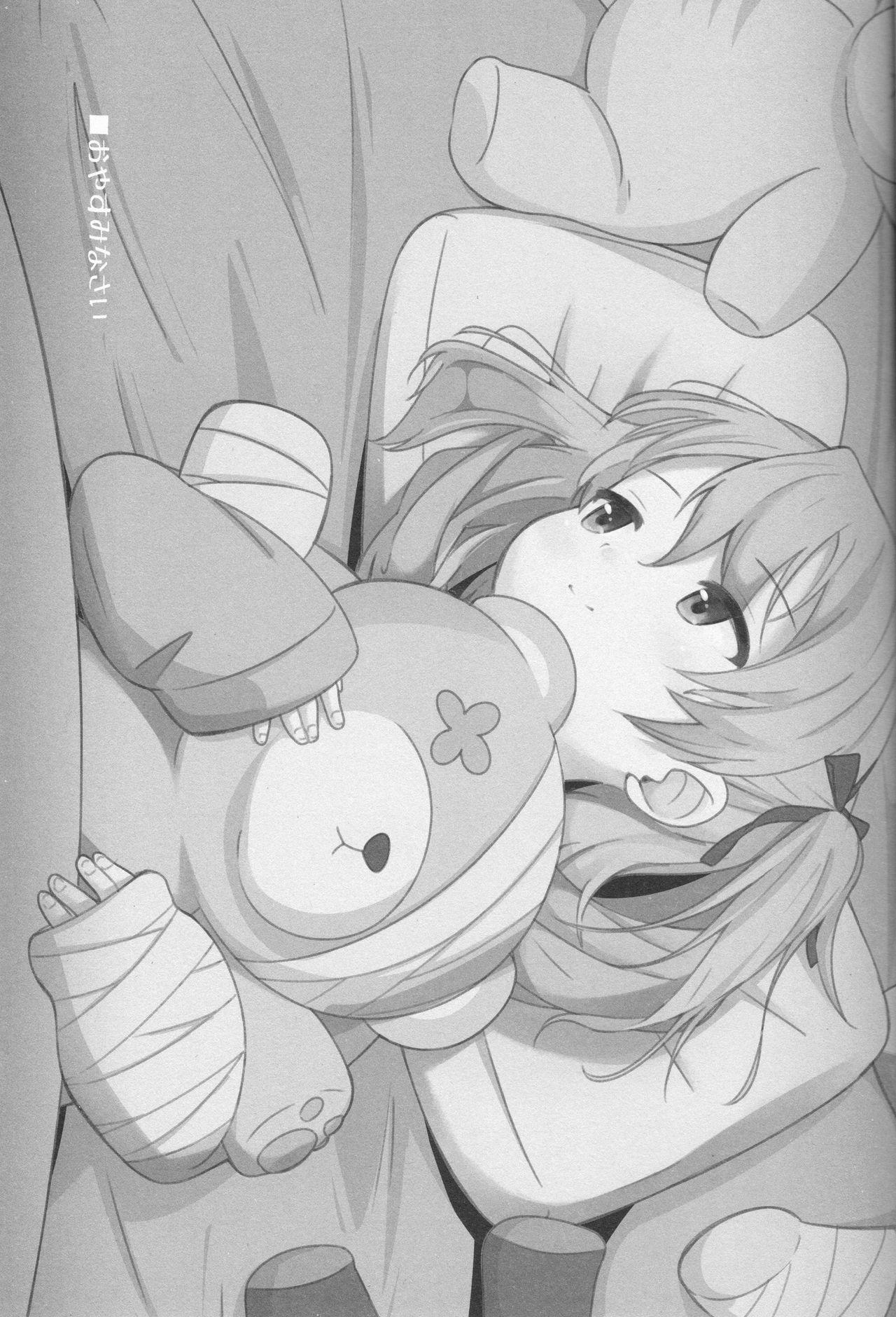 Suyasuya Arisu-chan 19