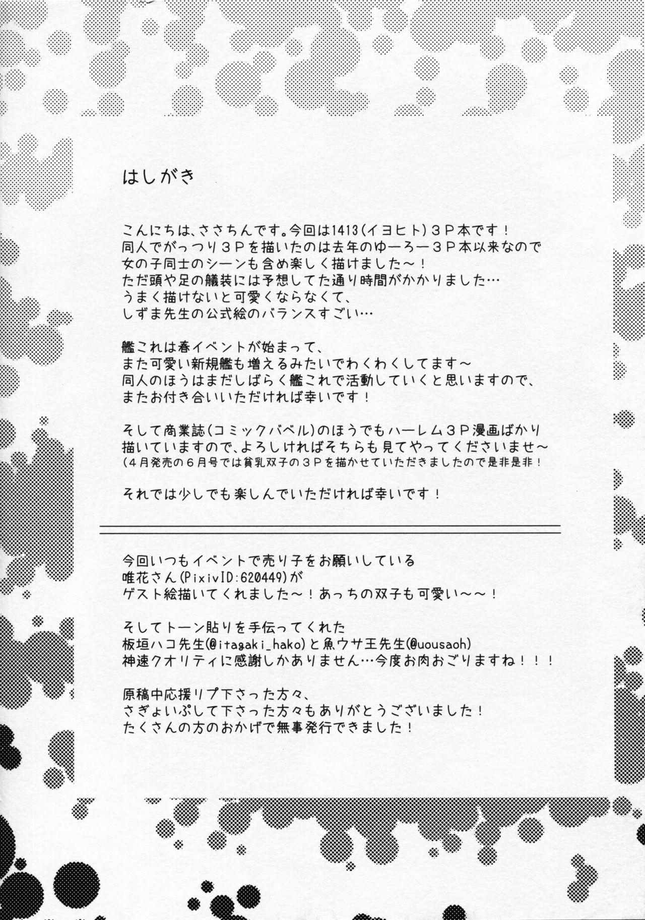 Hitoyo Hitoyo ni Hitomigoro 2