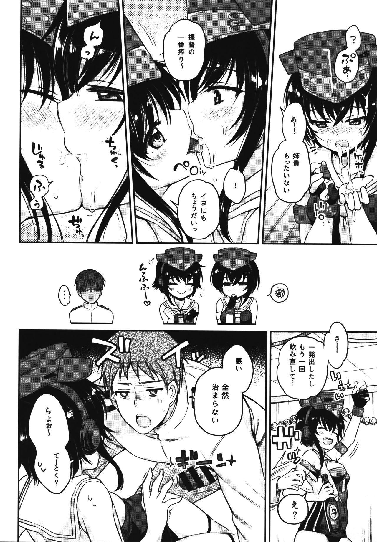 Hitoyo Hitoyo ni Hitomigoro 8