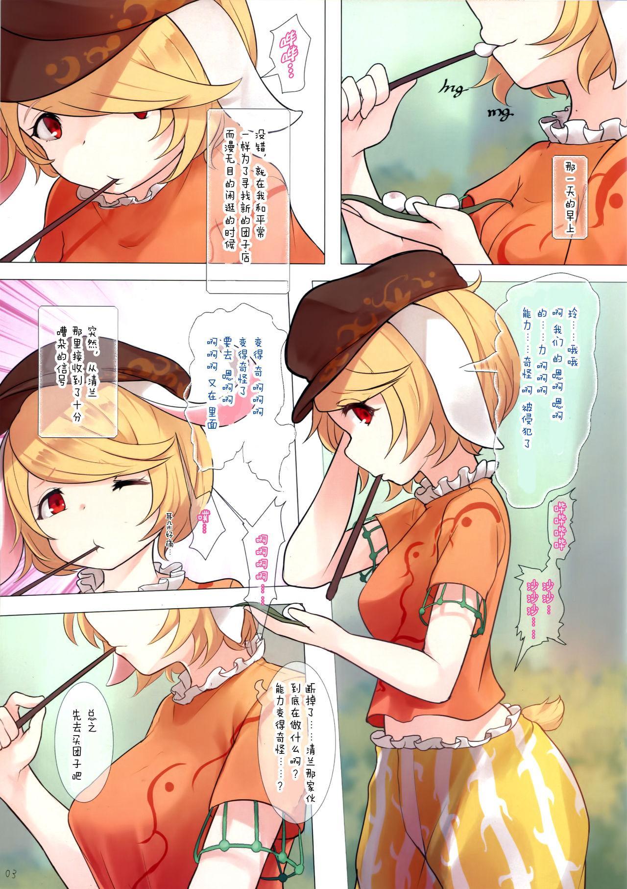 Chijou no Dango wa Hitoaji Chigau!? 3