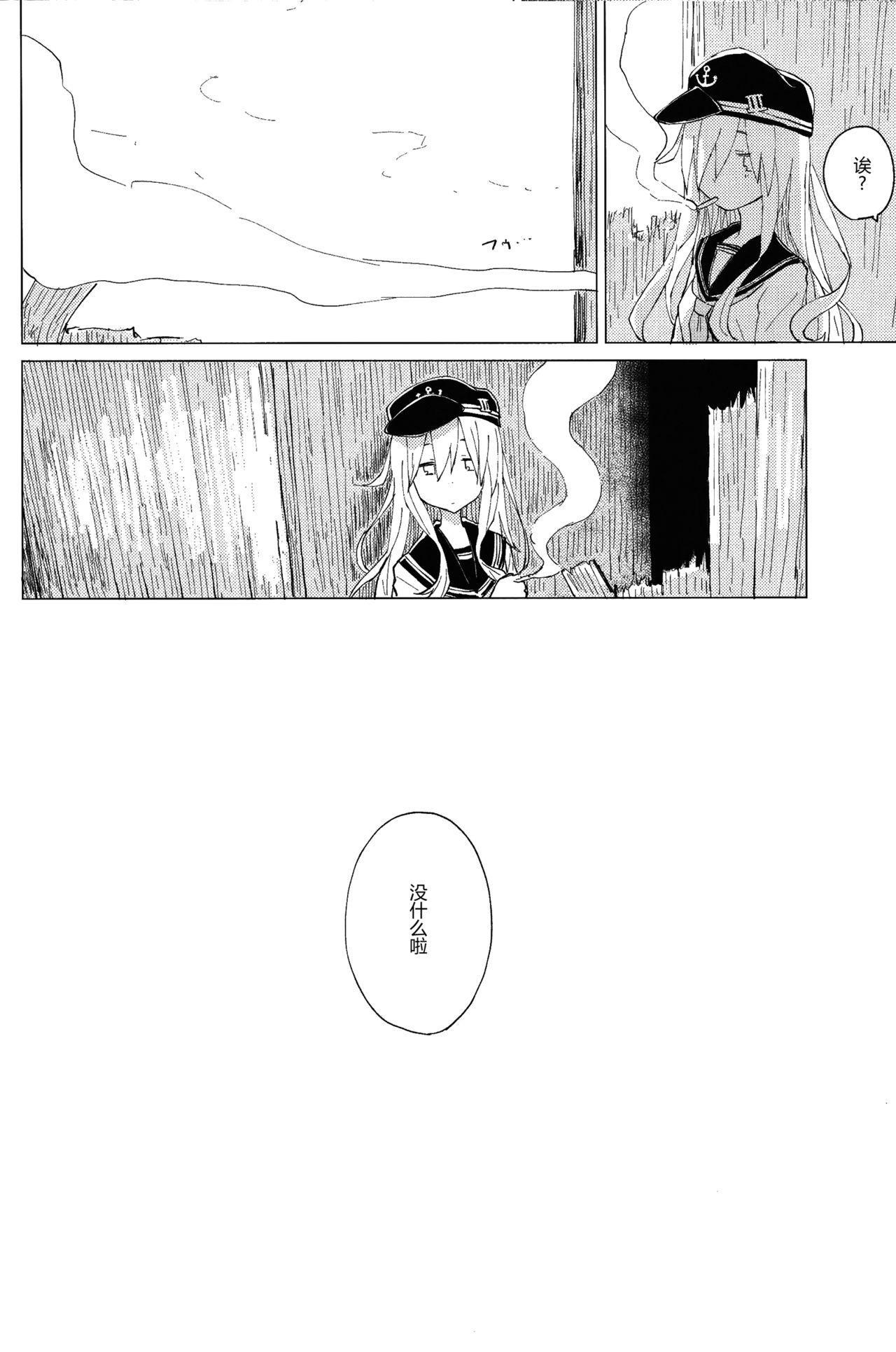 Hibiki Onee-chan to. 27