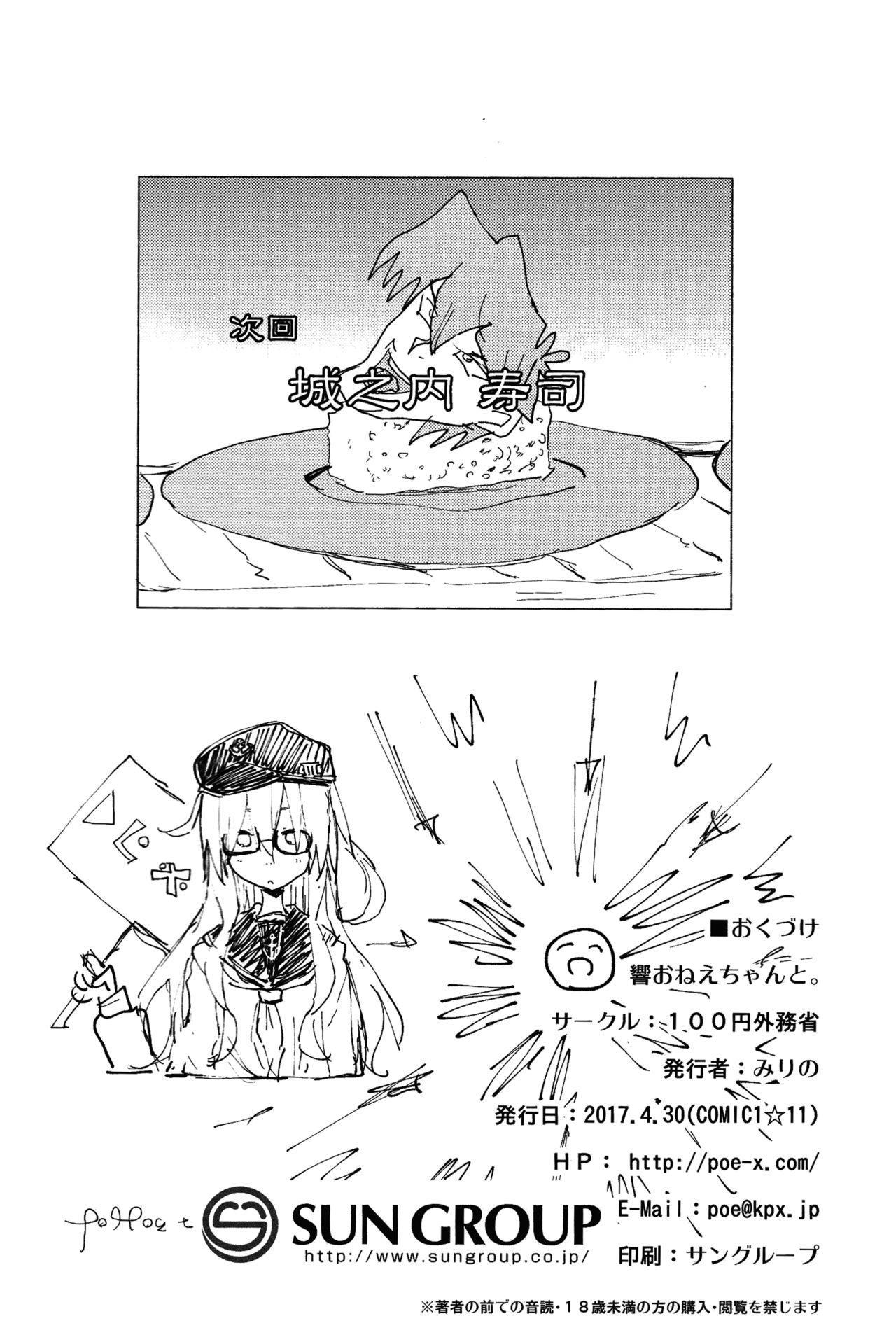 Hibiki Onee-chan to. 28