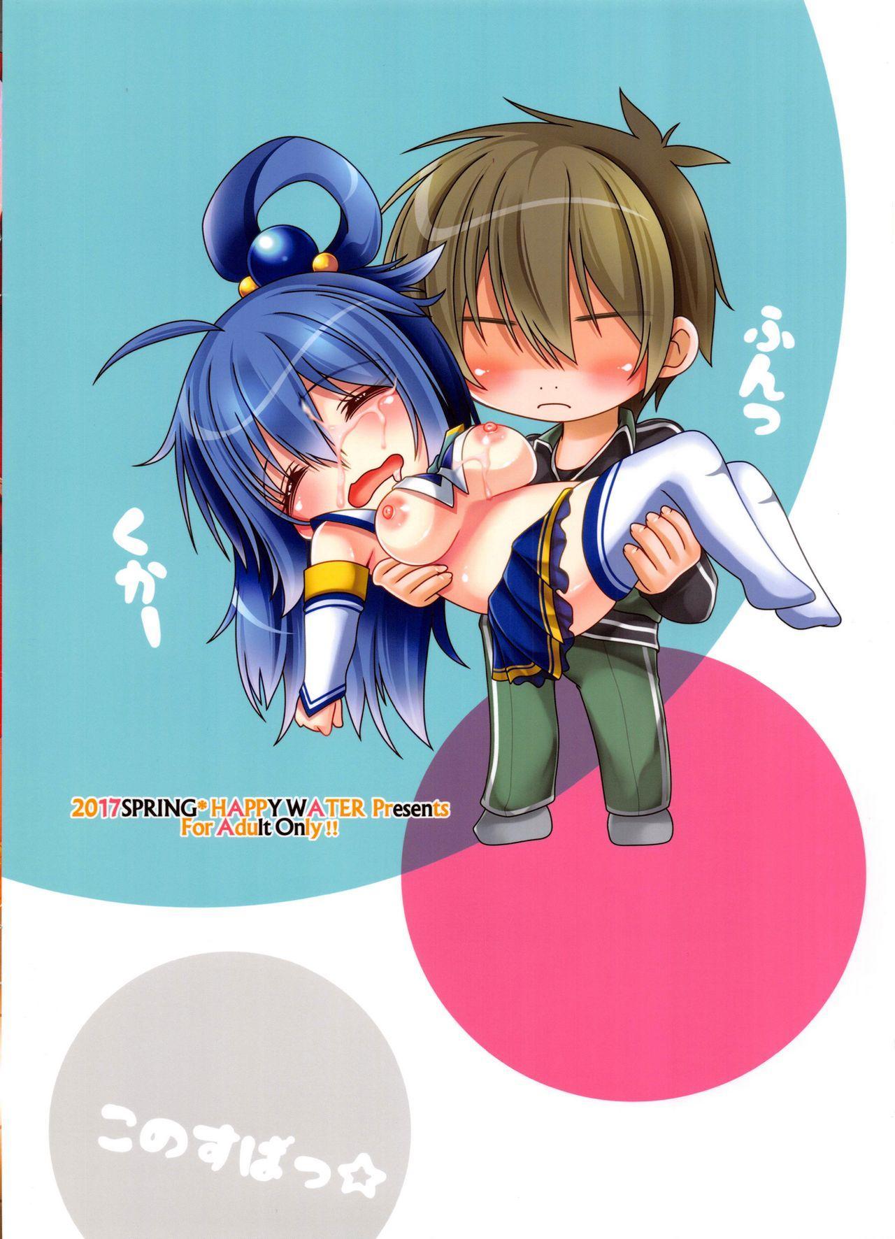 Kono Subarashii Damegami ni Itazura o! 13