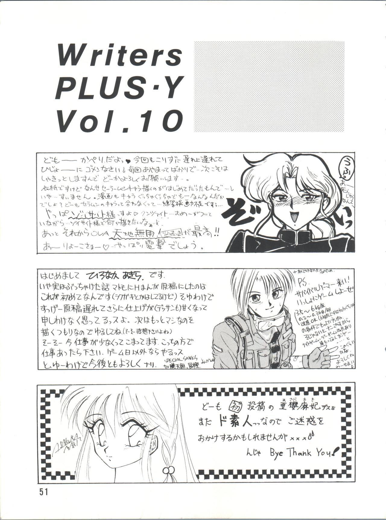 PLUS-Y Vol.10 50