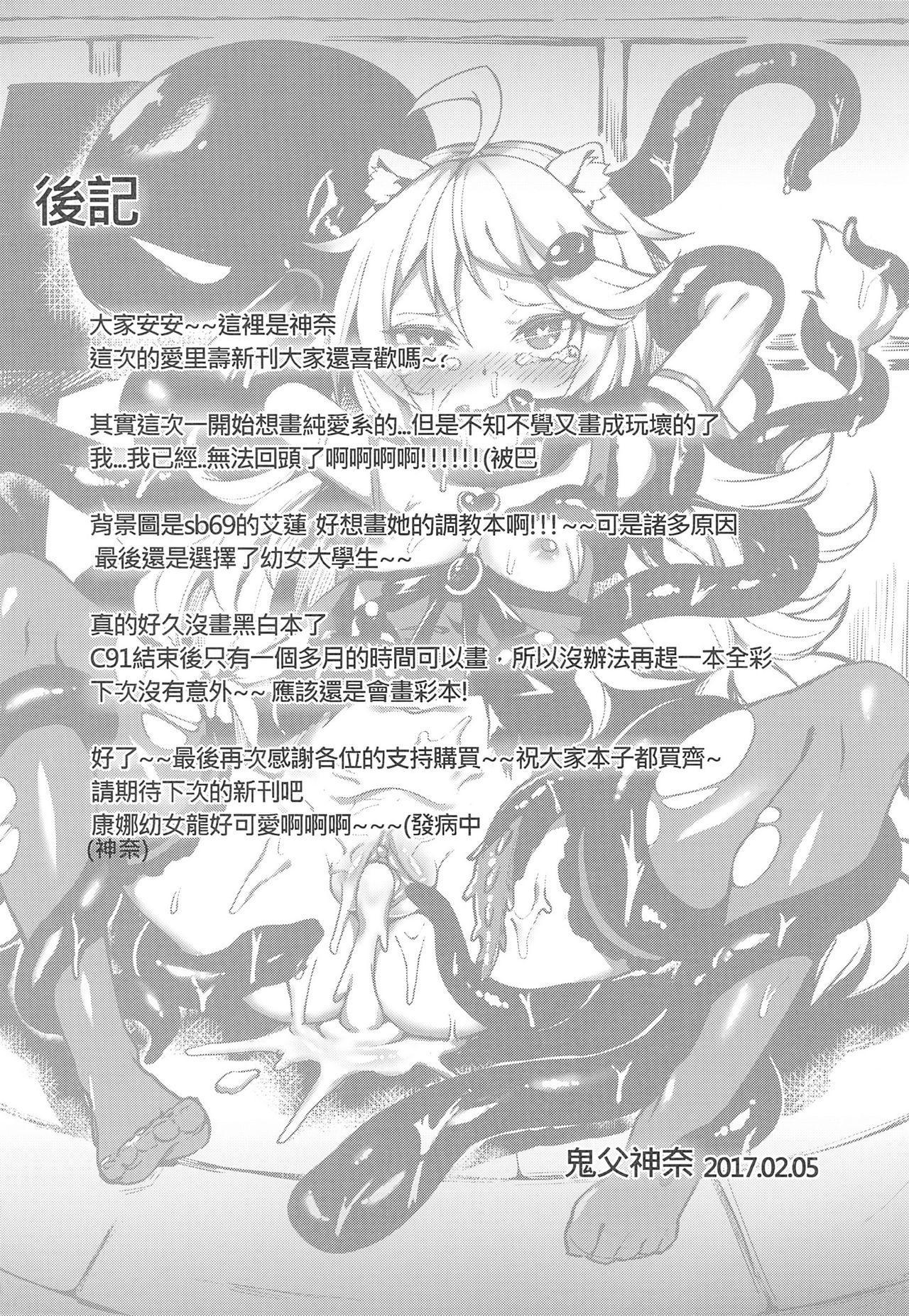Boko-tachi no Sex Lesson | 欠揍熊們的性指導 16