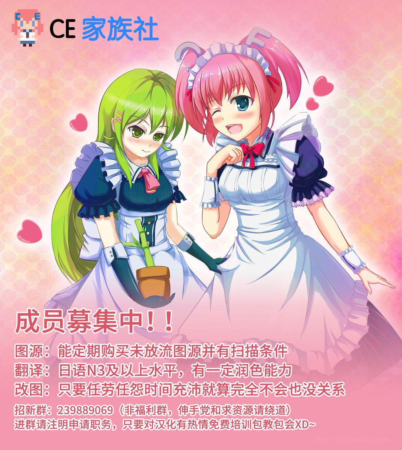 Kisekae Chino-chan 6