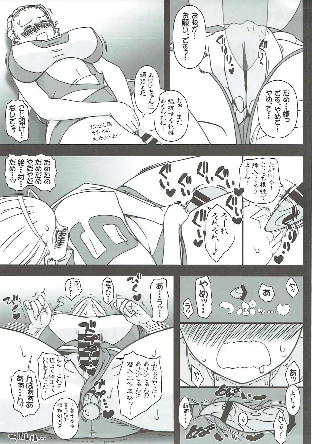 Kyonyuu Volley-bu VS Ochinchin Houdan 5