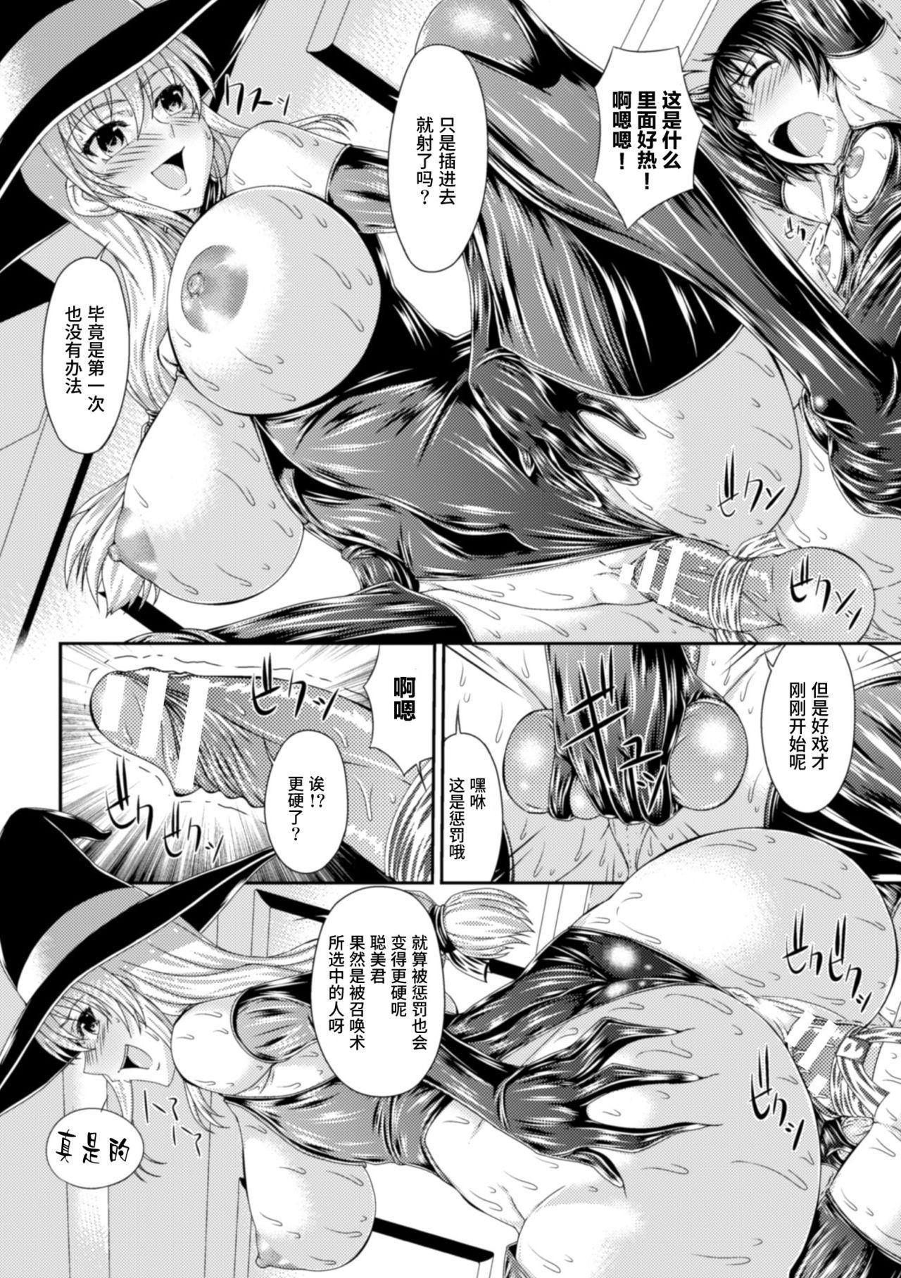 Bondage Majo no Isekai Shoukan Shota Sakusei Gishiki Ch. 1 17