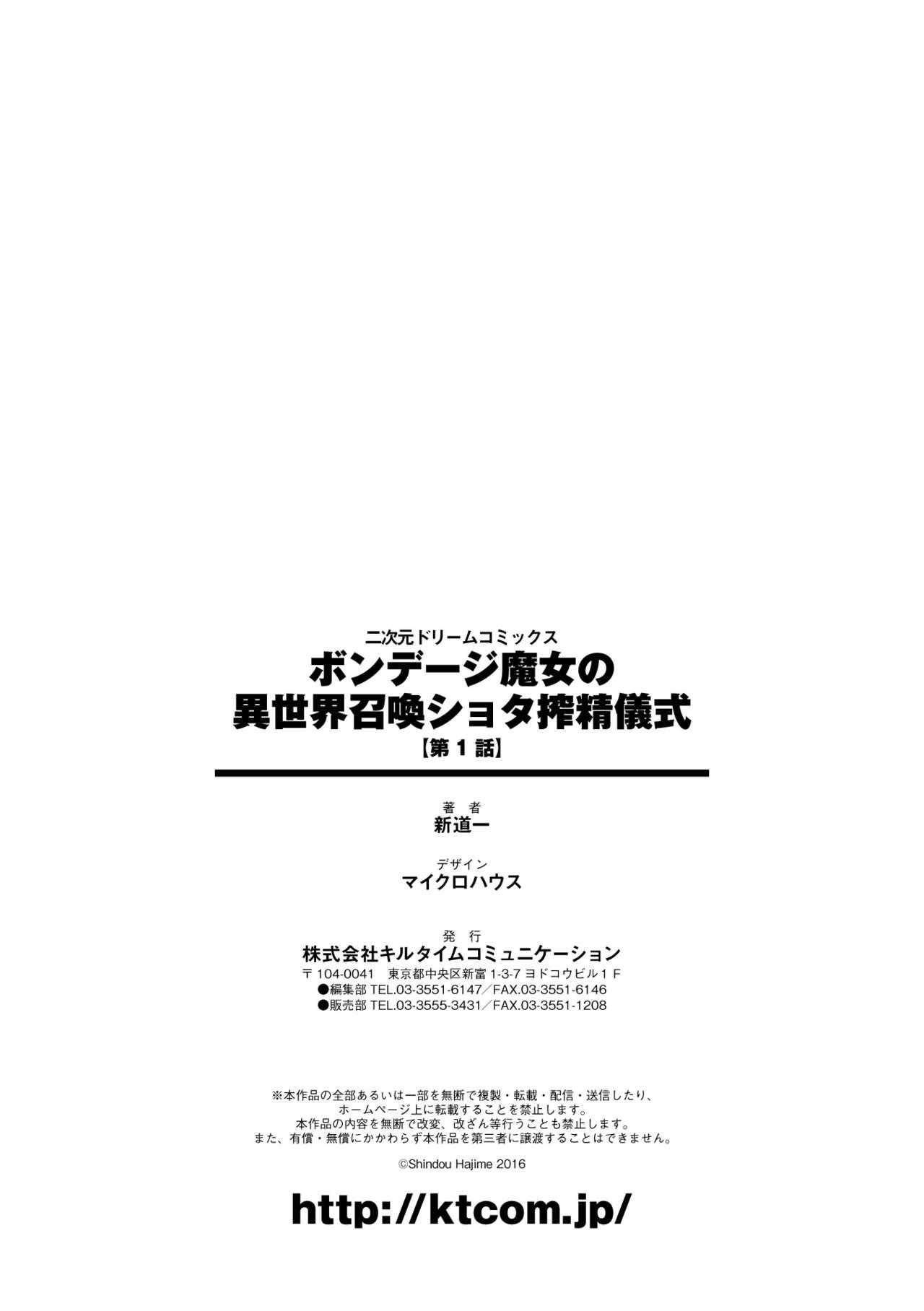 Bondage Majo no Isekai Shoukan Shota Sakusei Gishiki Ch. 1 23