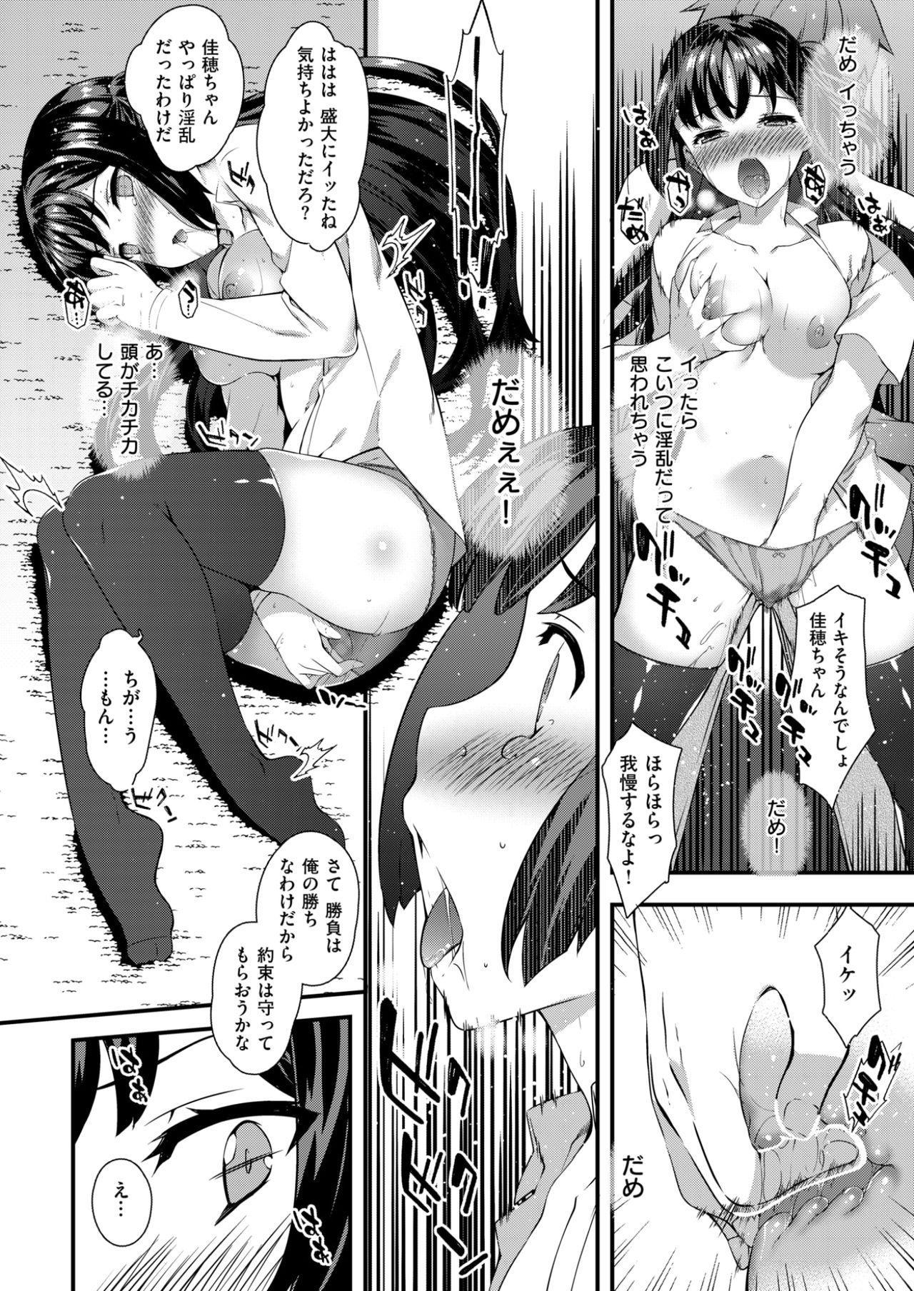 COMIC Shitsurakuten 2017-07 130