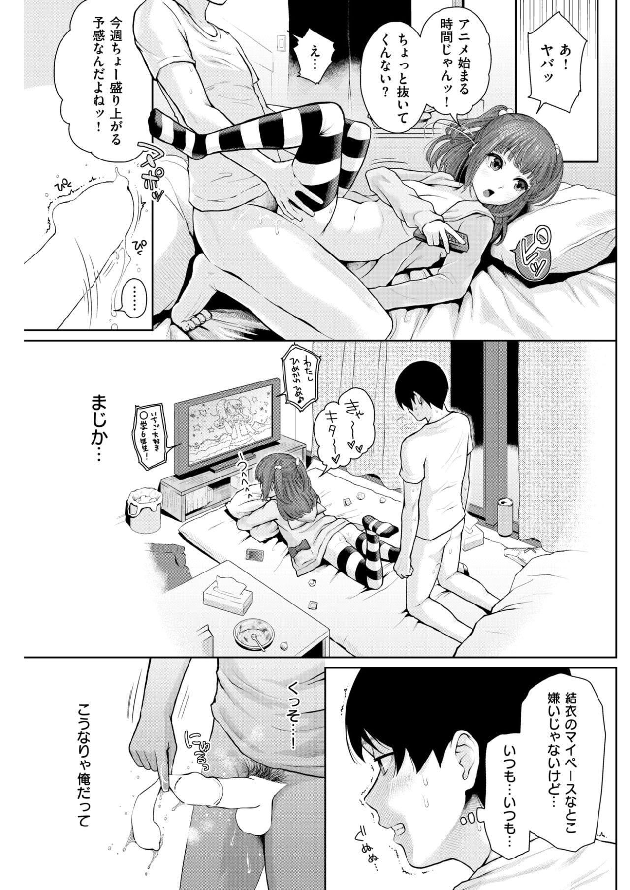 COMIC Shitsurakuten 2017-07 143