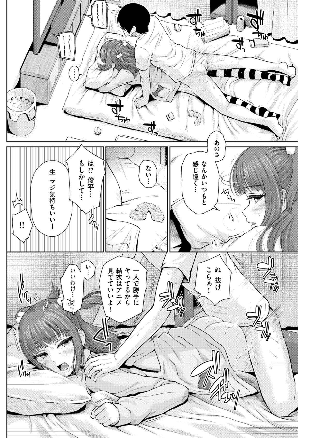 COMIC Shitsurakuten 2017-07 146