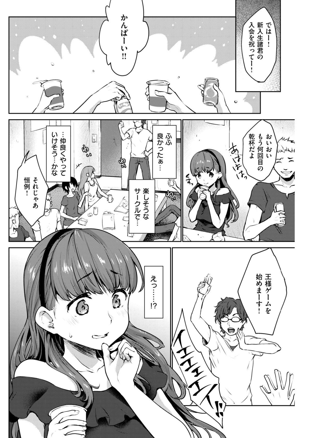 COMIC Shitsurakuten 2017-07 154
