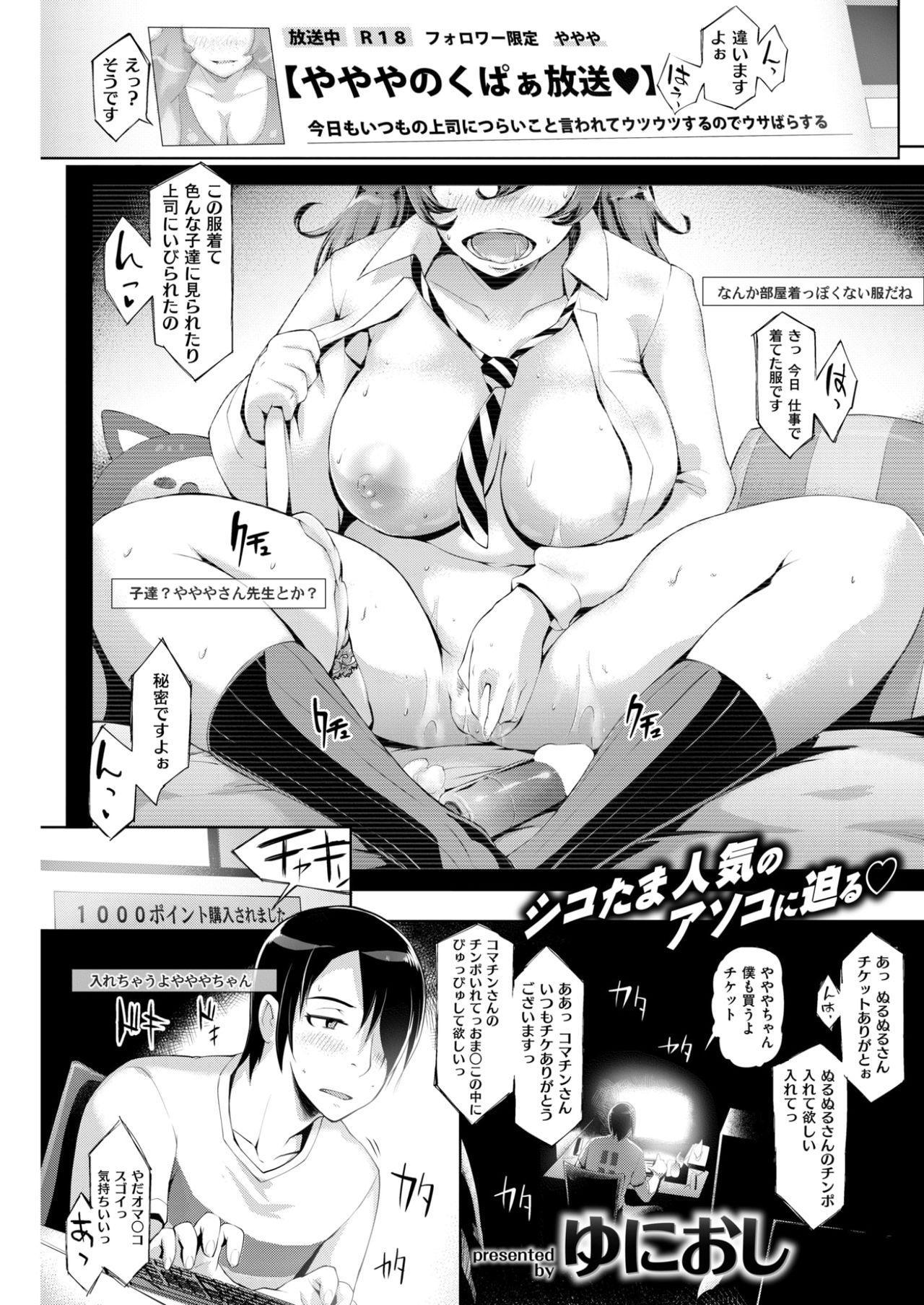 COMIC Shitsurakuten 2017-07 179