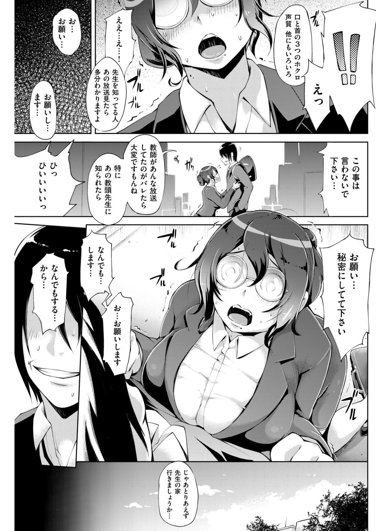 COMIC Shitsurakuten 2017-07 185