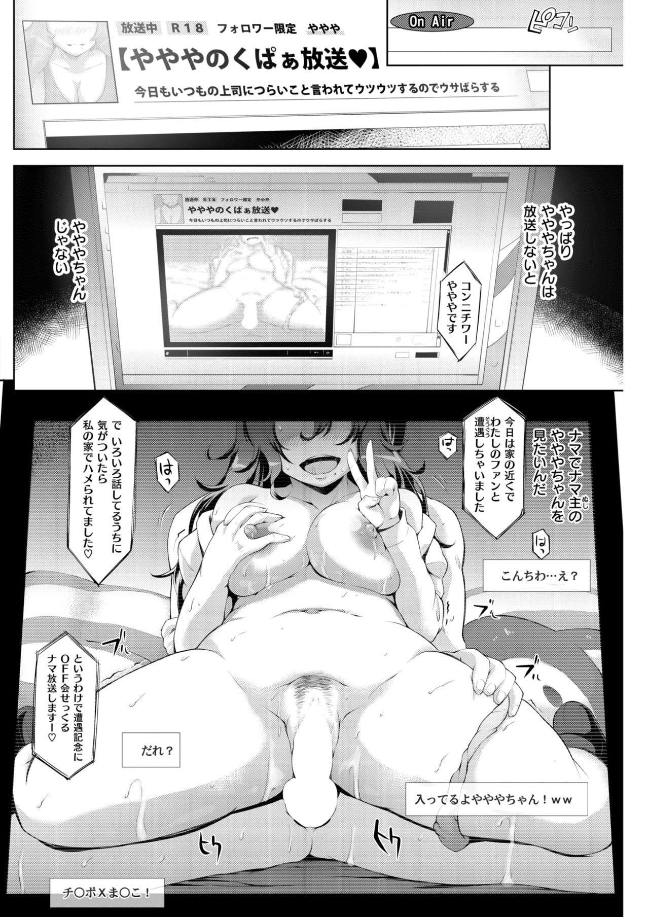 COMIC Shitsurakuten 2017-07 192