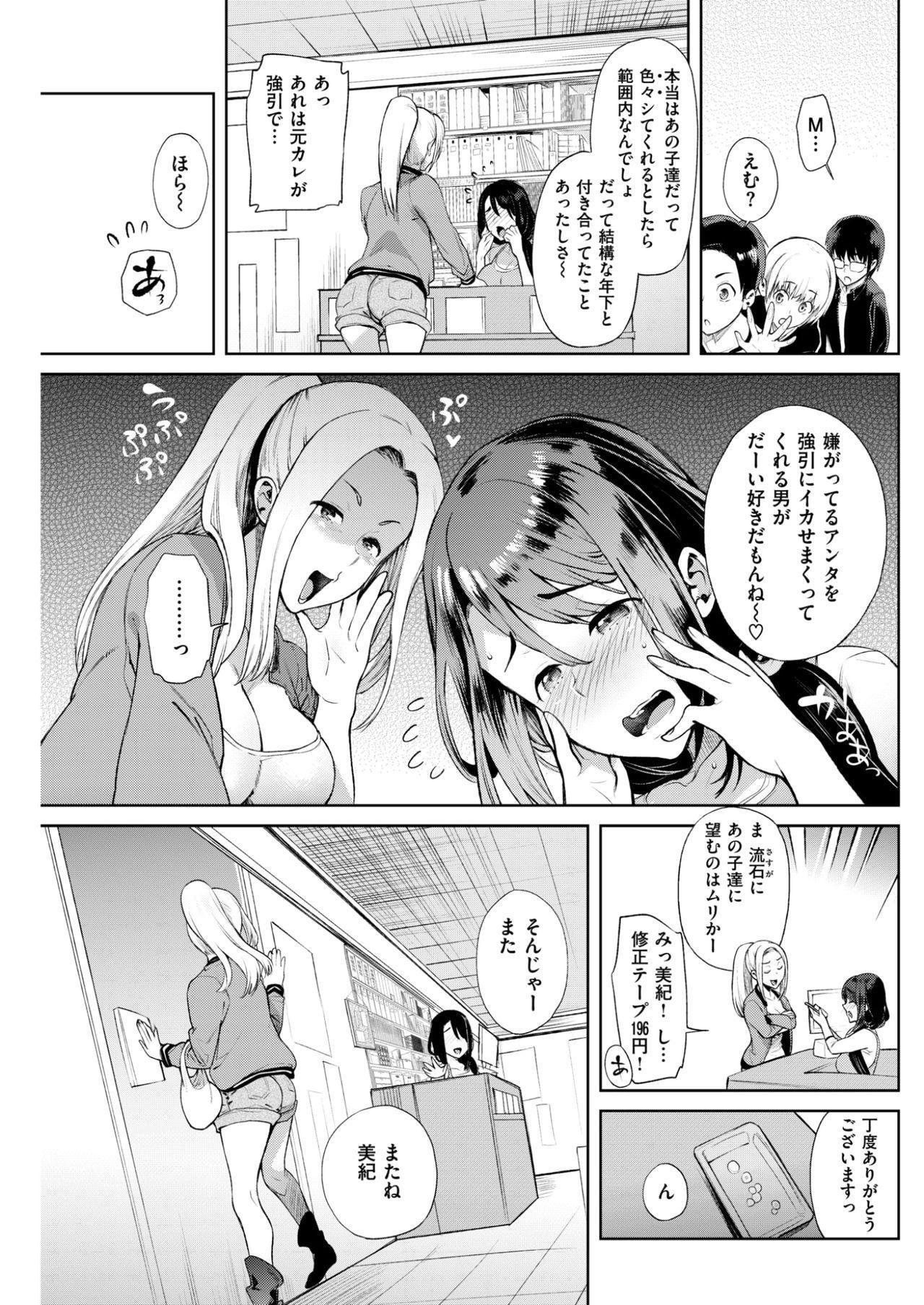 COMIC Shitsurakuten 2017-07 201