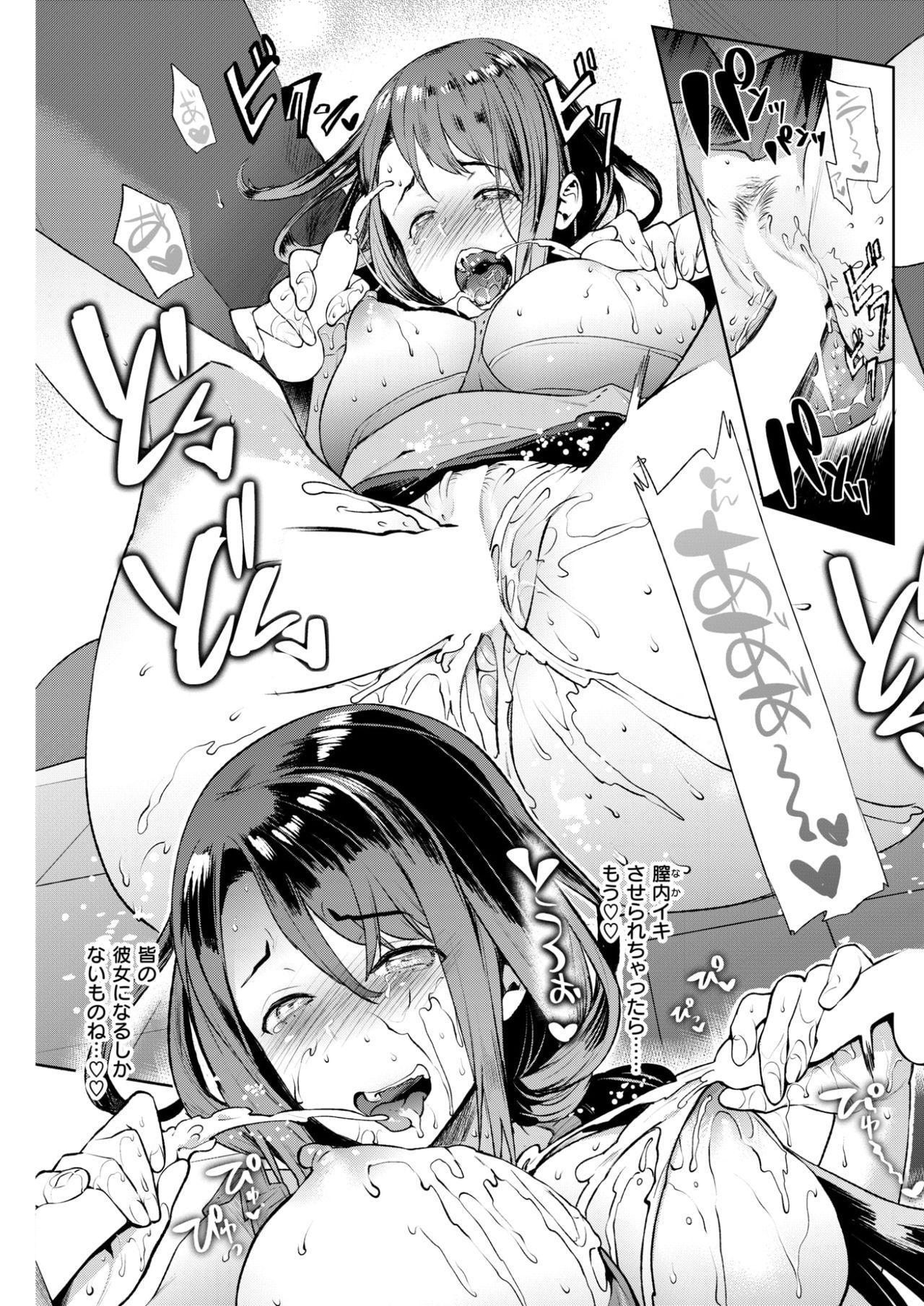 COMIC Shitsurakuten 2017-07 223