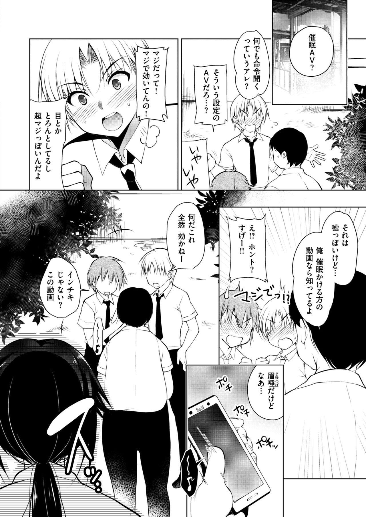 COMIC Shitsurakuten 2017-07 26