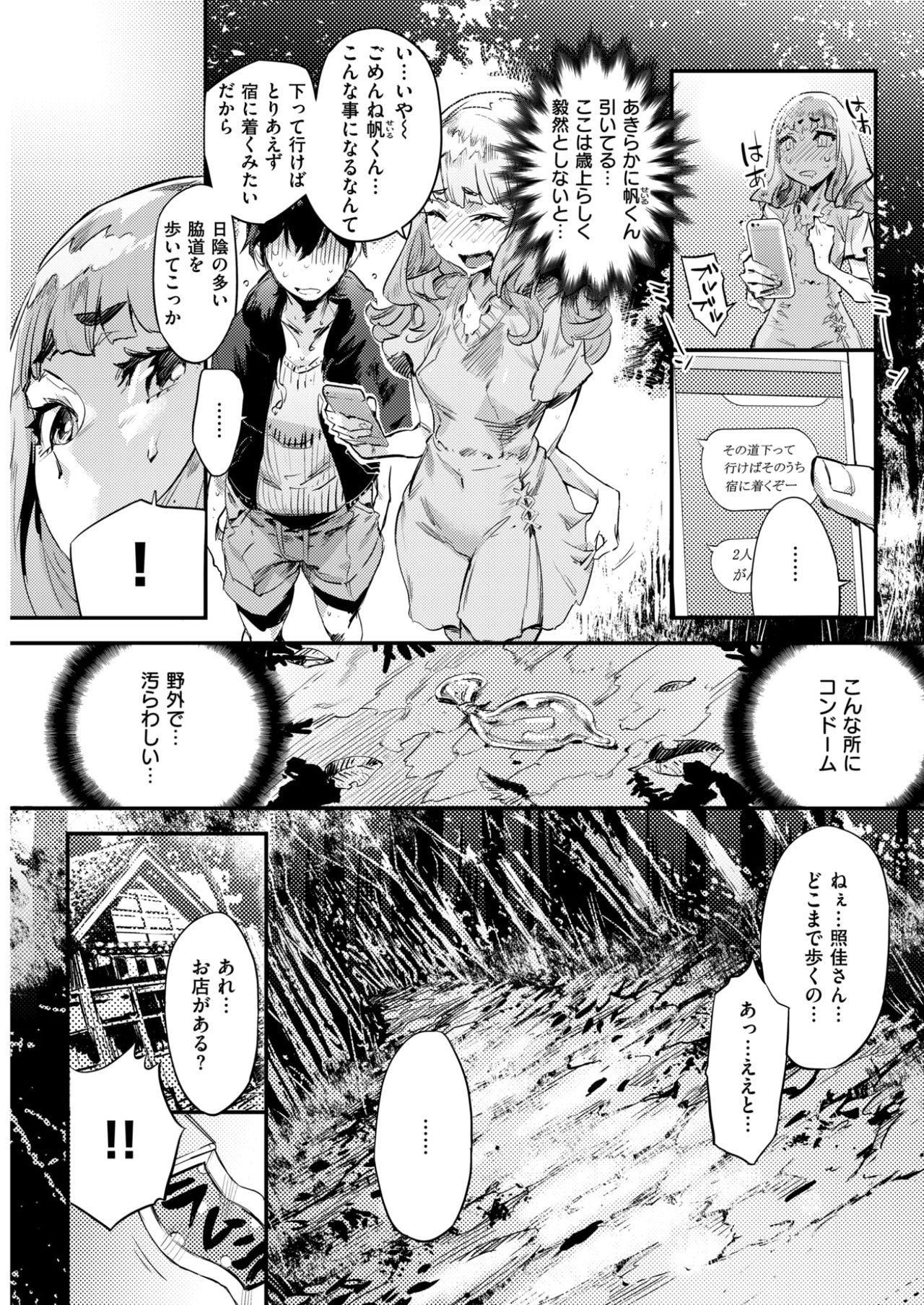 COMIC Shitsurakuten 2017-07 271