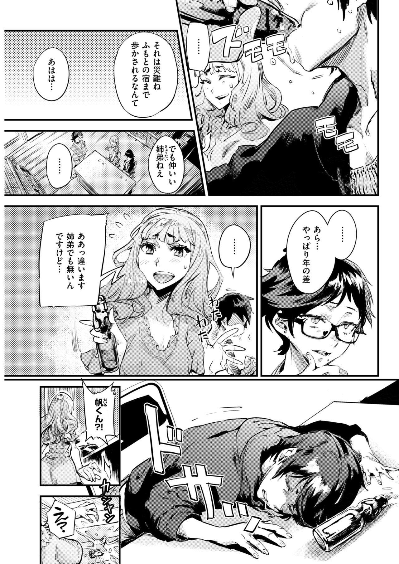 COMIC Shitsurakuten 2017-07 273