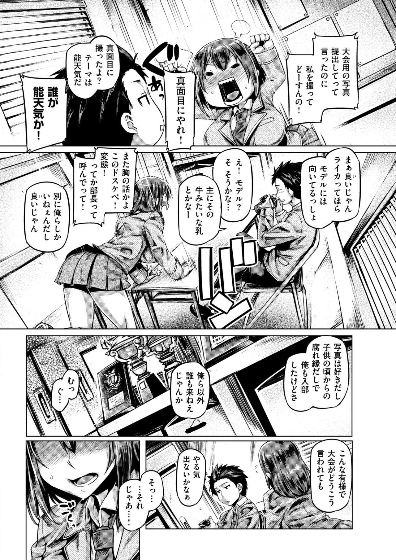 COMIC Shitsurakuten 2017-07 298