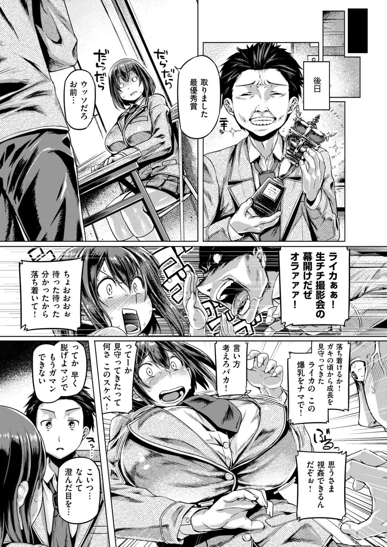 COMIC Shitsurakuten 2017-07 300