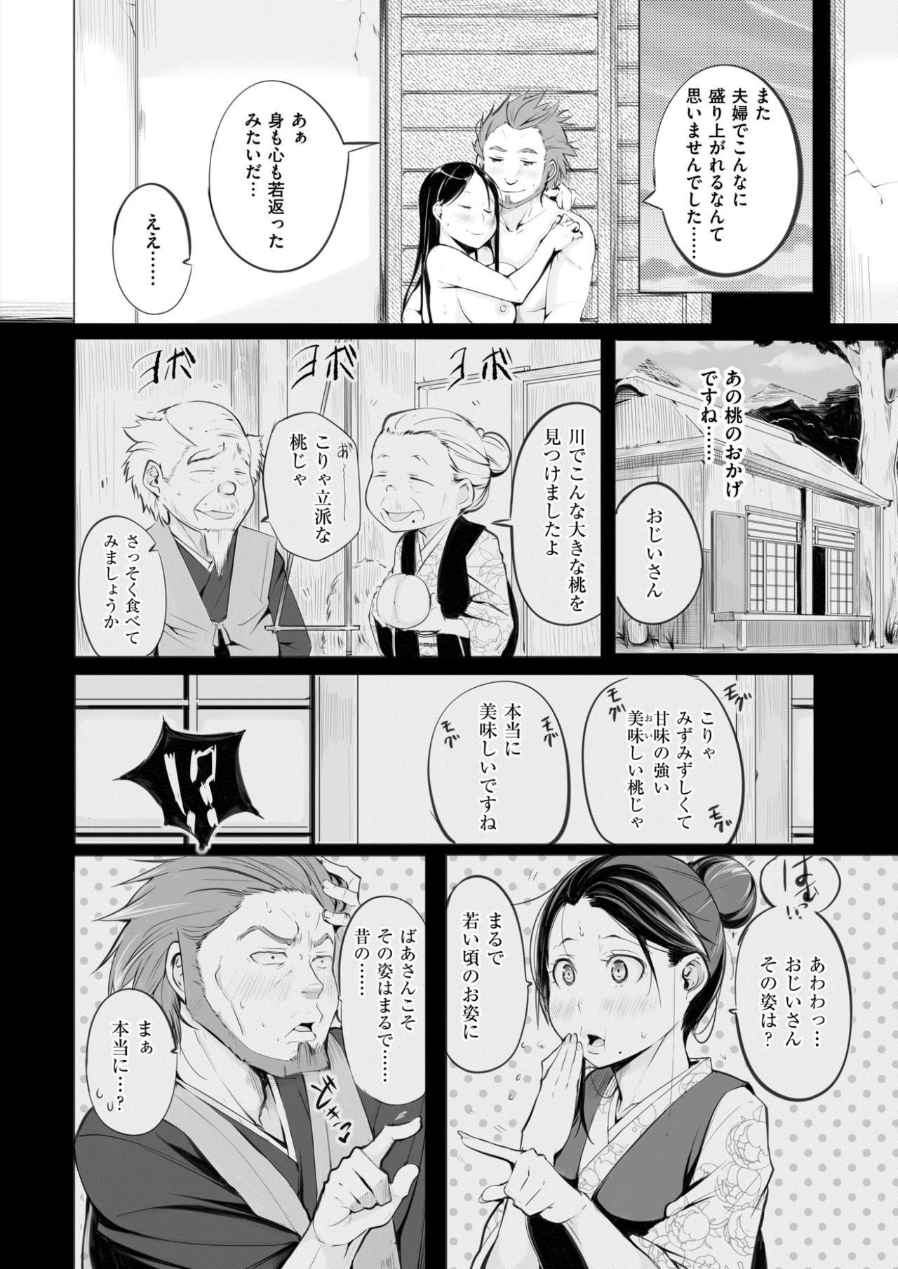 COMIC Shitsurakuten 2017-07 328