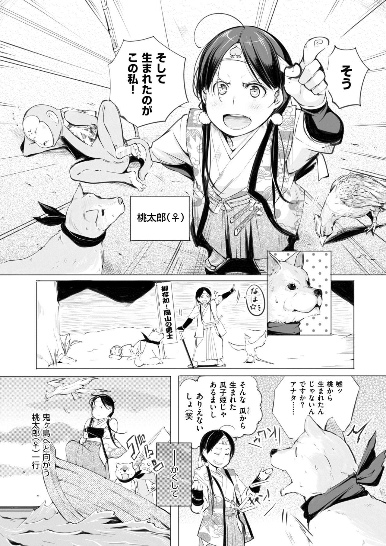 COMIC Shitsurakuten 2017-07 331