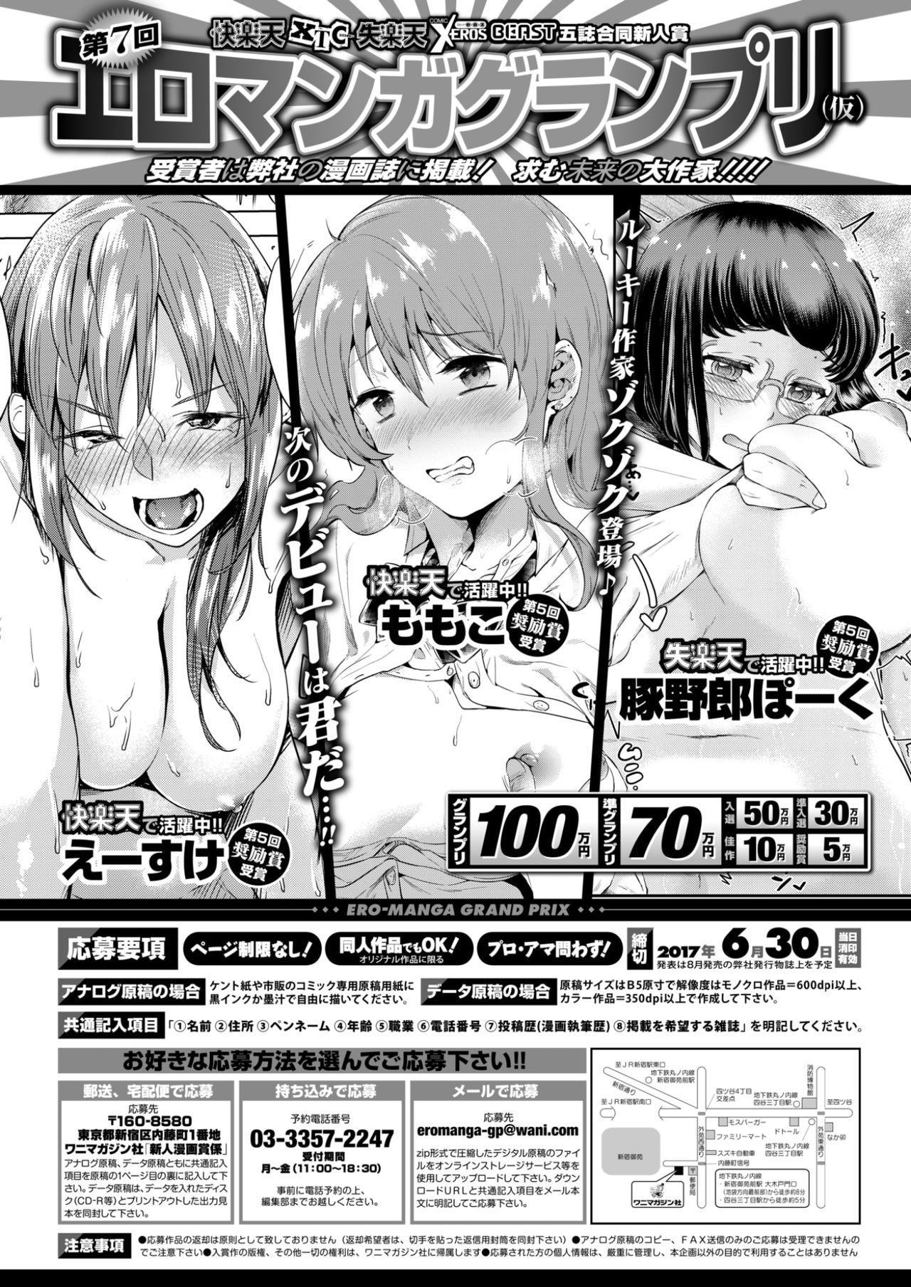 COMIC Shitsurakuten 2017-07 335