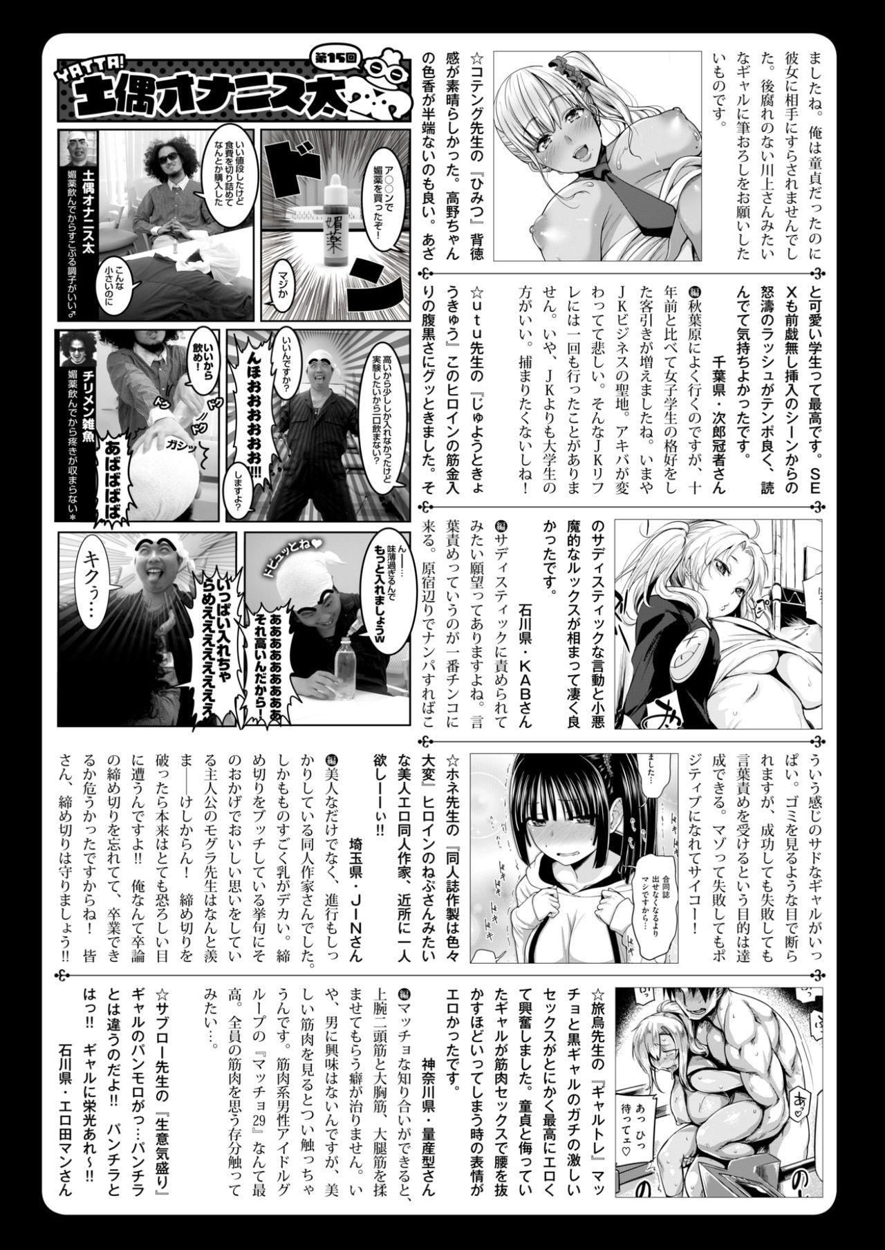 COMIC Shitsurakuten 2017-07 337