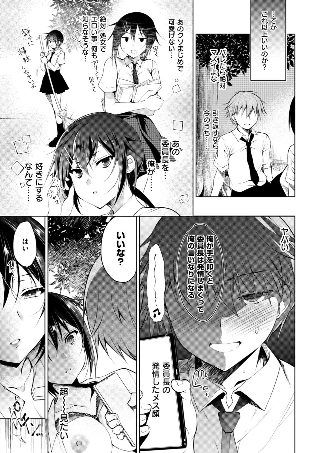 COMIC Shitsurakuten 2017-07 33