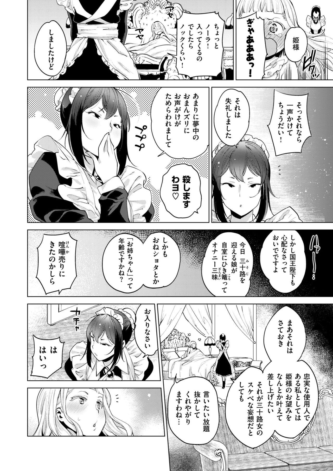 COMIC Shitsurakuten 2017-07 46