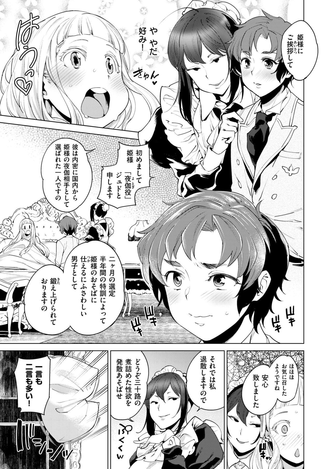 COMIC Shitsurakuten 2017-07 47