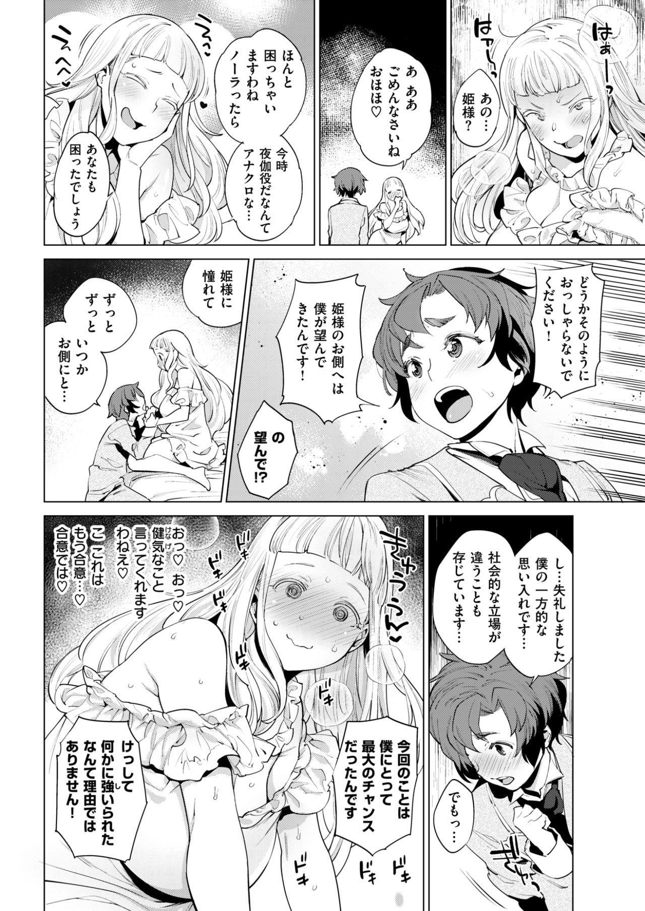 COMIC Shitsurakuten 2017-07 48