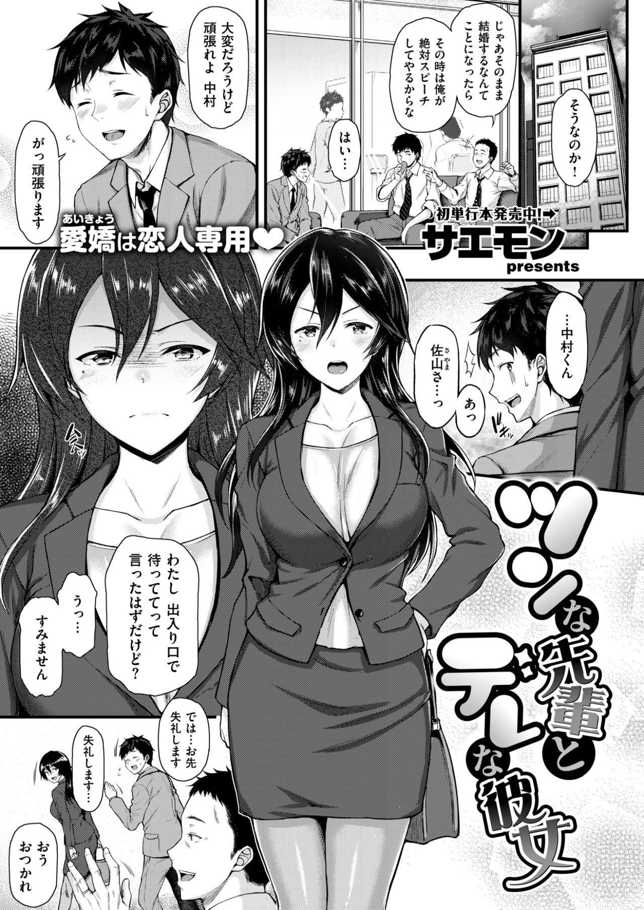 COMIC Shitsurakuten 2017-07 5