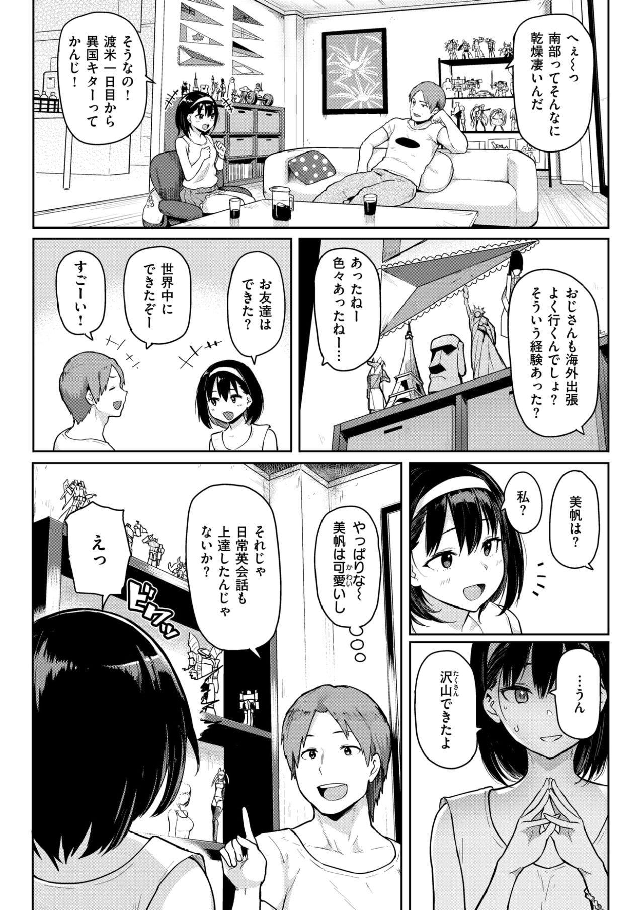 COMIC Shitsurakuten 2017-07 66