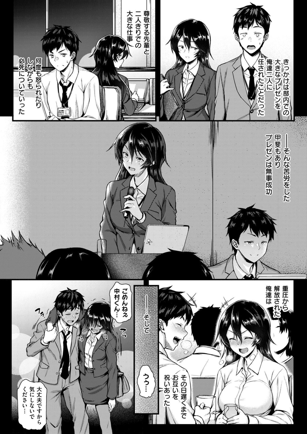 COMIC Shitsurakuten 2017-07 8
