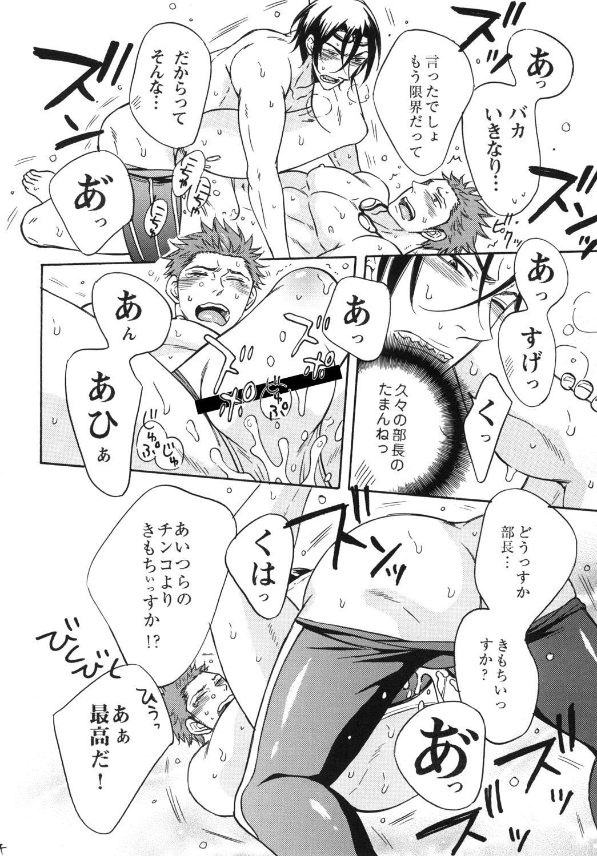Samezuka Gakuen Bitch Buchou 3 22