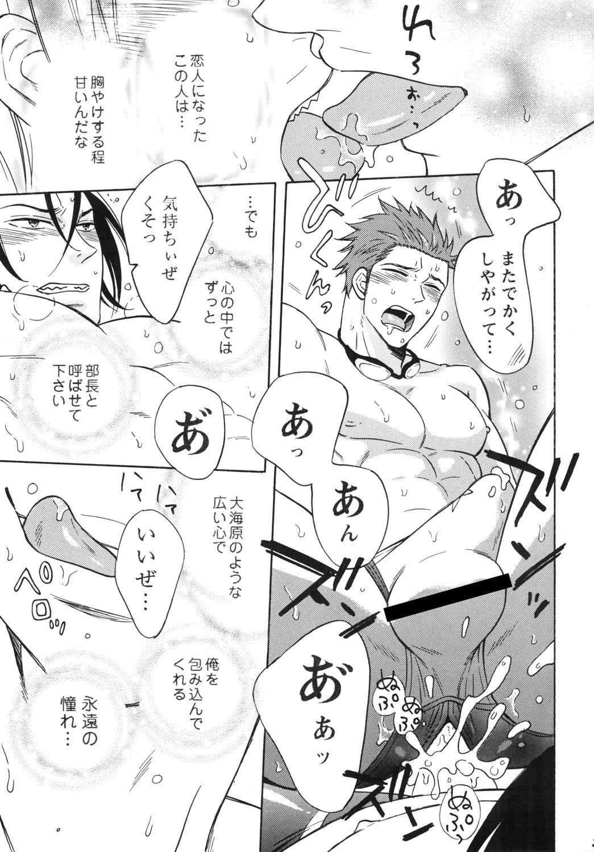 Samezuka Gakuen Bitch Buchou 3 25
