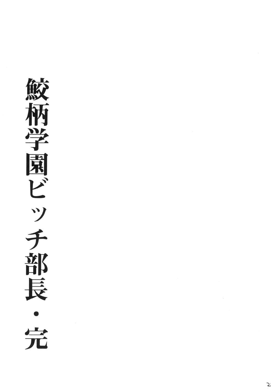 Samezuka Gakuen Bitch Buchou 3 27
