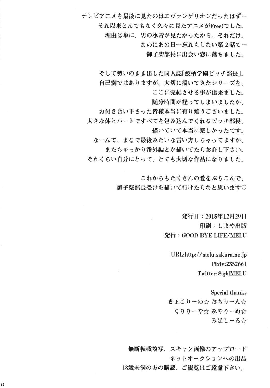 Samezuka Gakuen Bitch Buchou 3 28