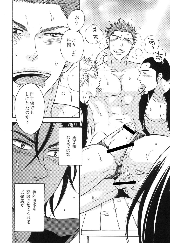 Samezuka Gakuen Bitch Buchou 3 4