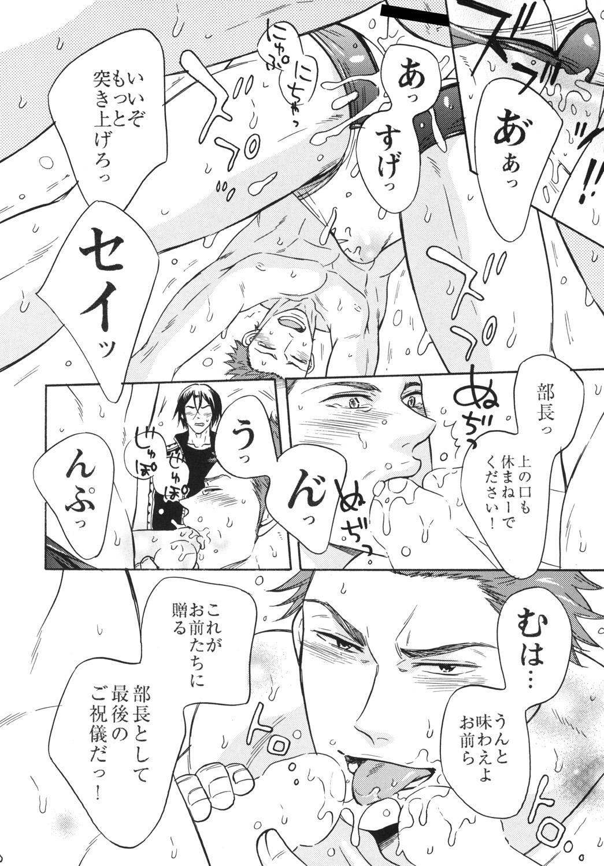 Samezuka Gakuen Bitch Buchou 3 8