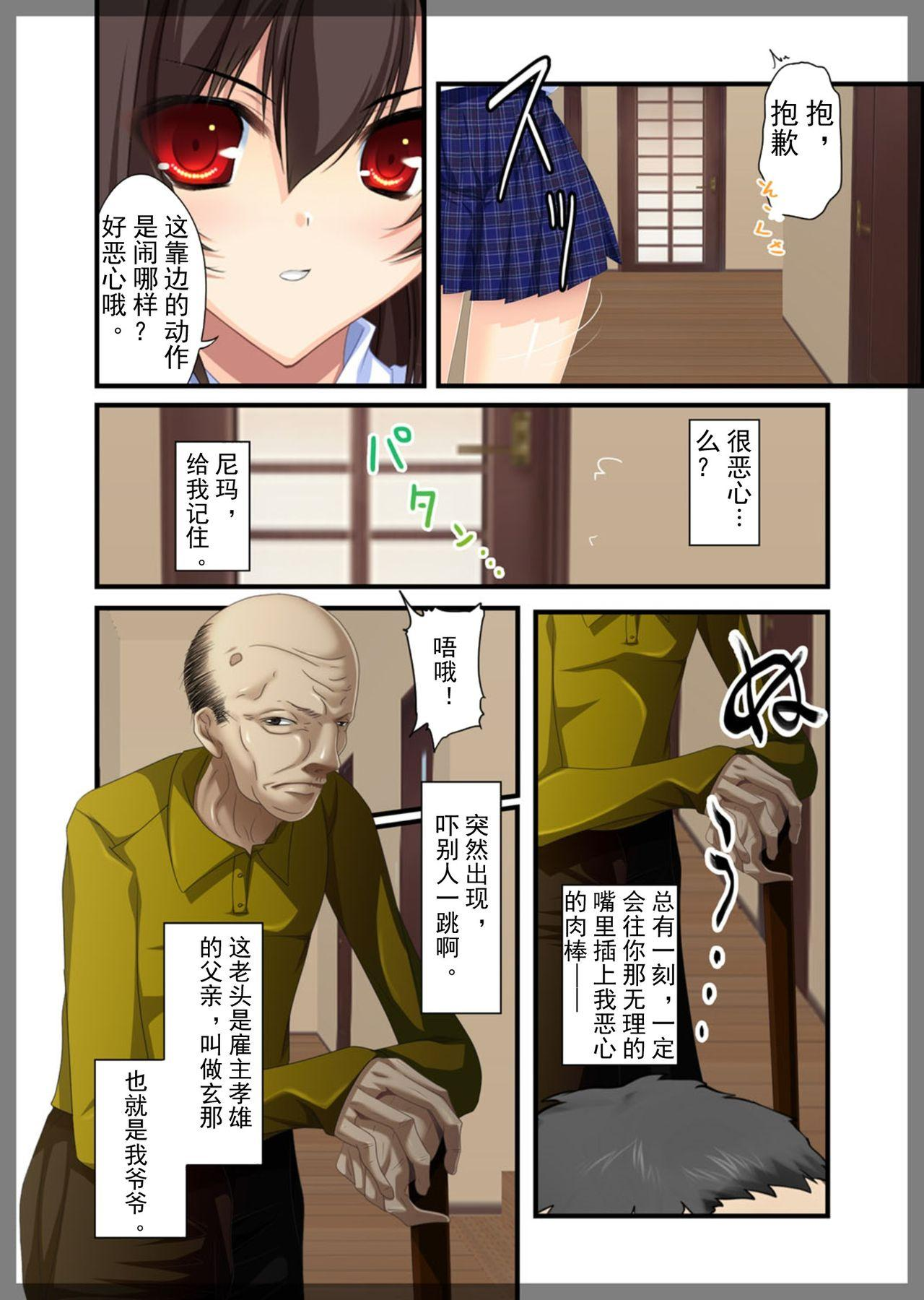 Jitaku Keibiin 11
