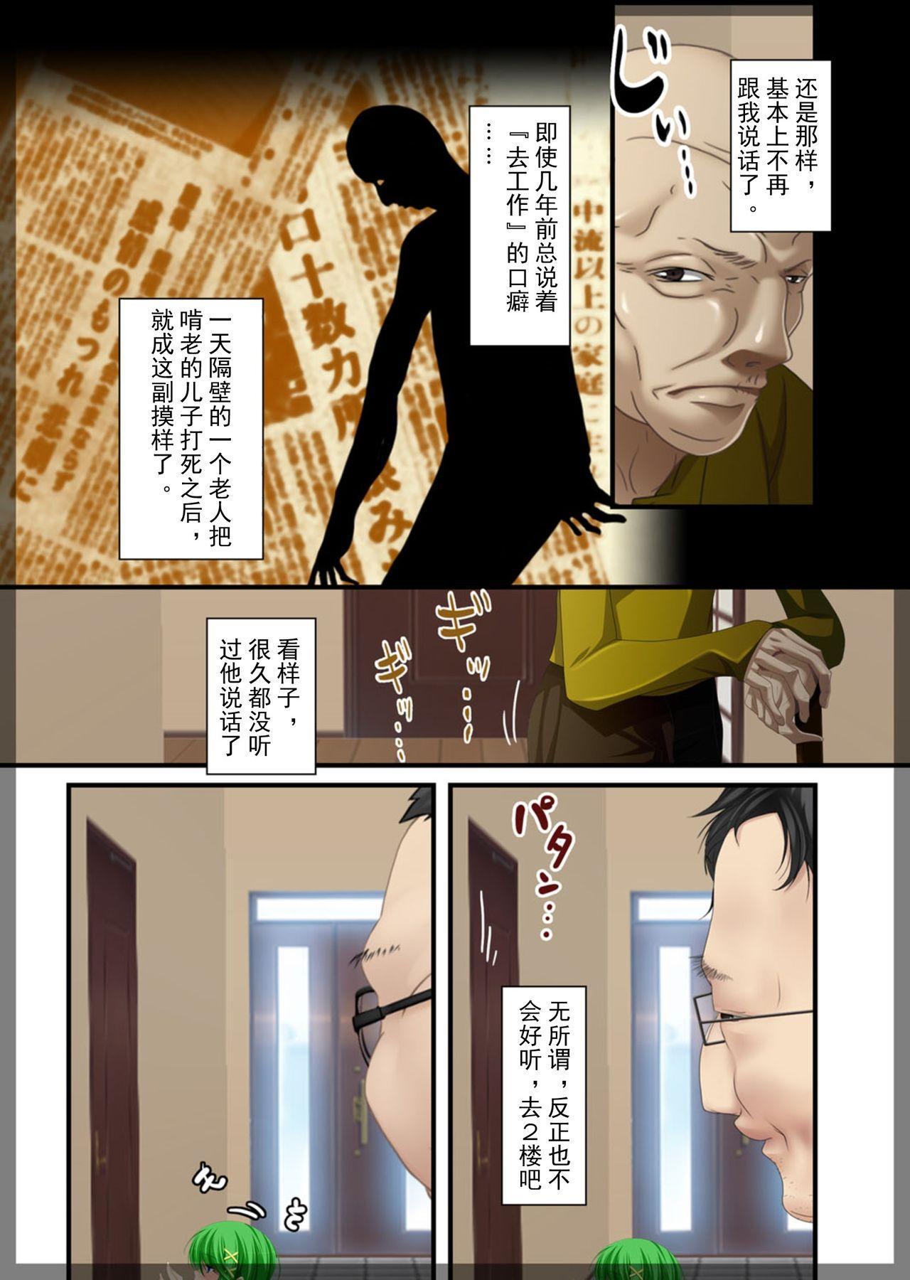 Jitaku Keibiin 12