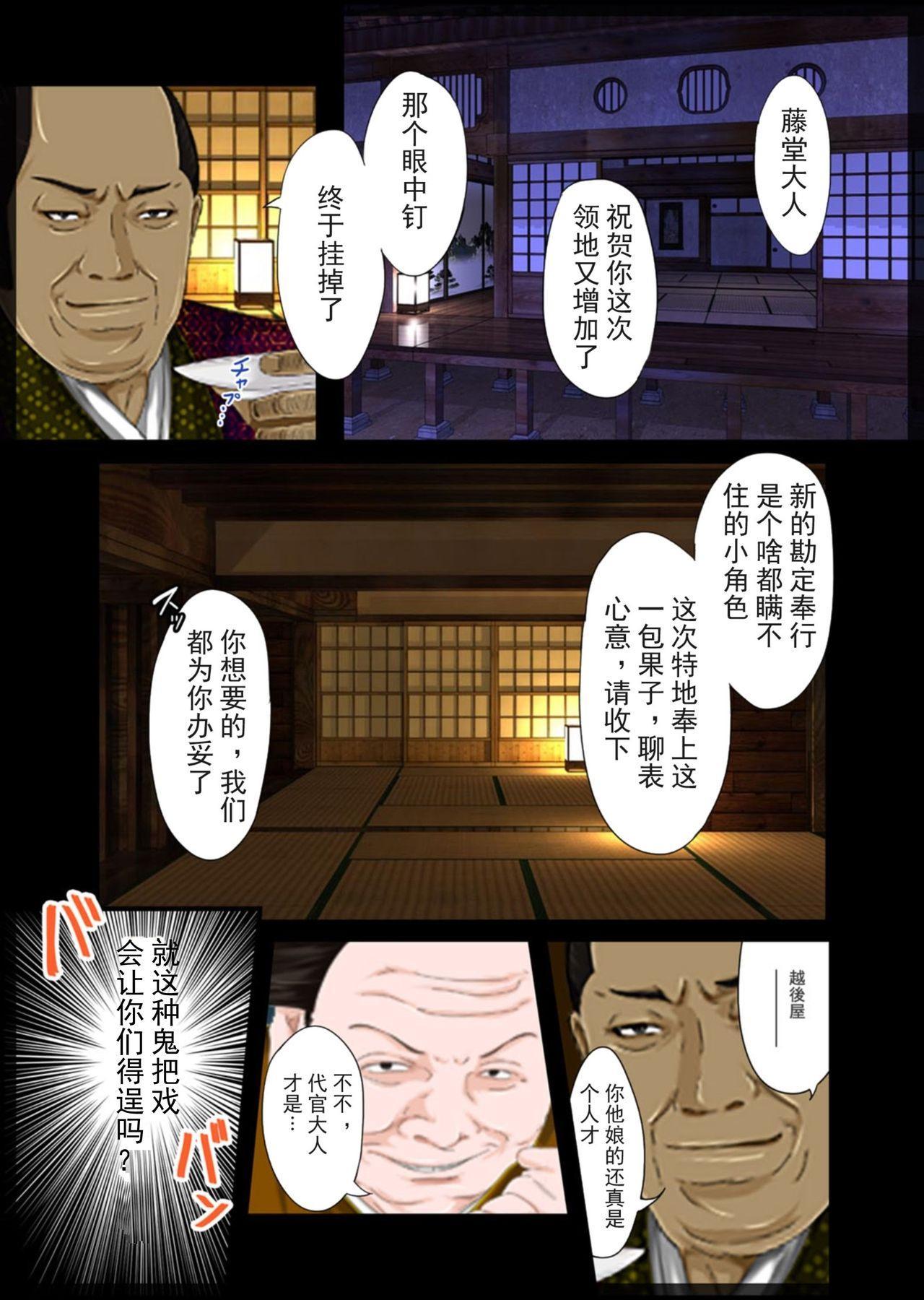 Jitaku Keibiin 2