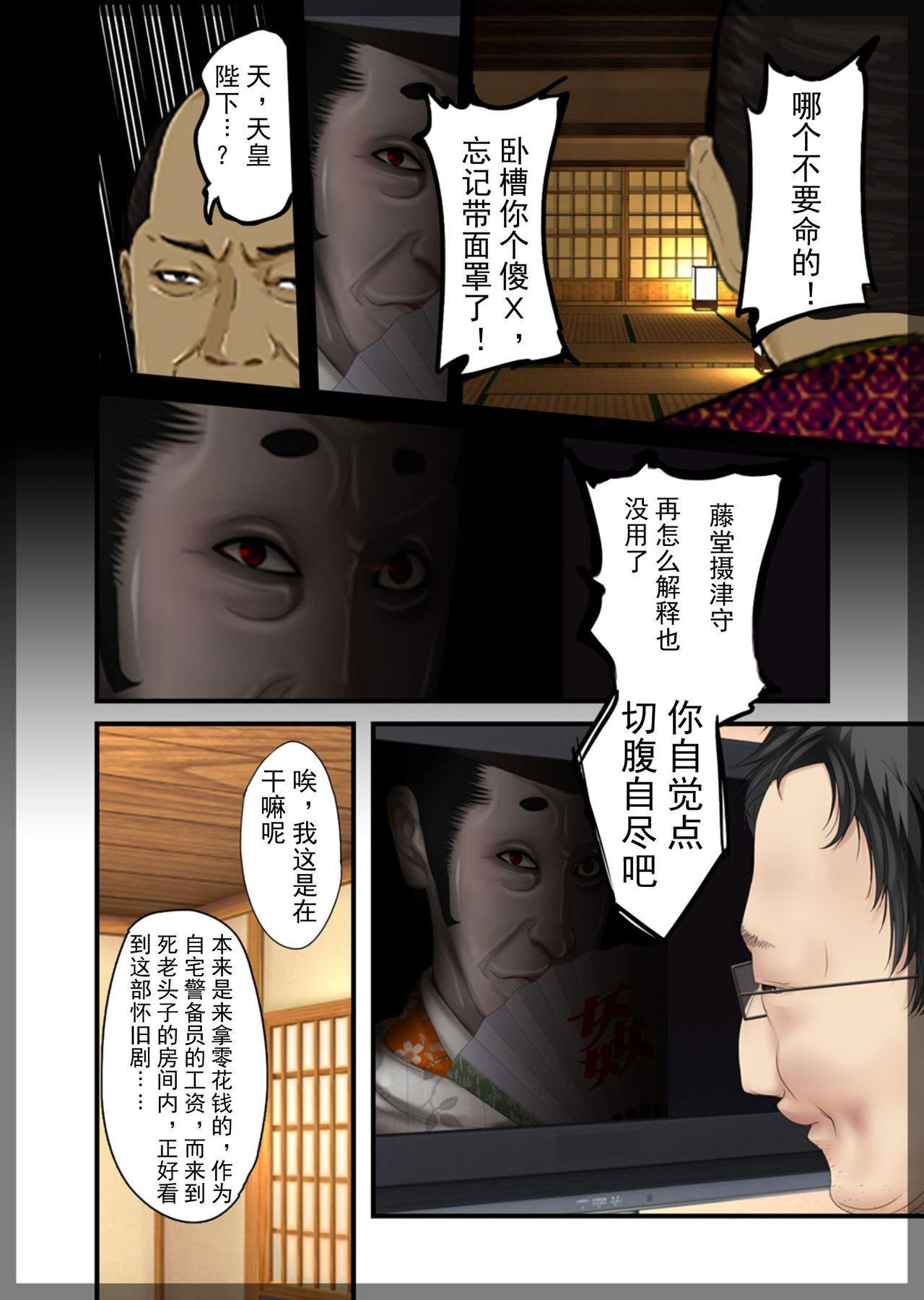 Jitaku Keibiin 3