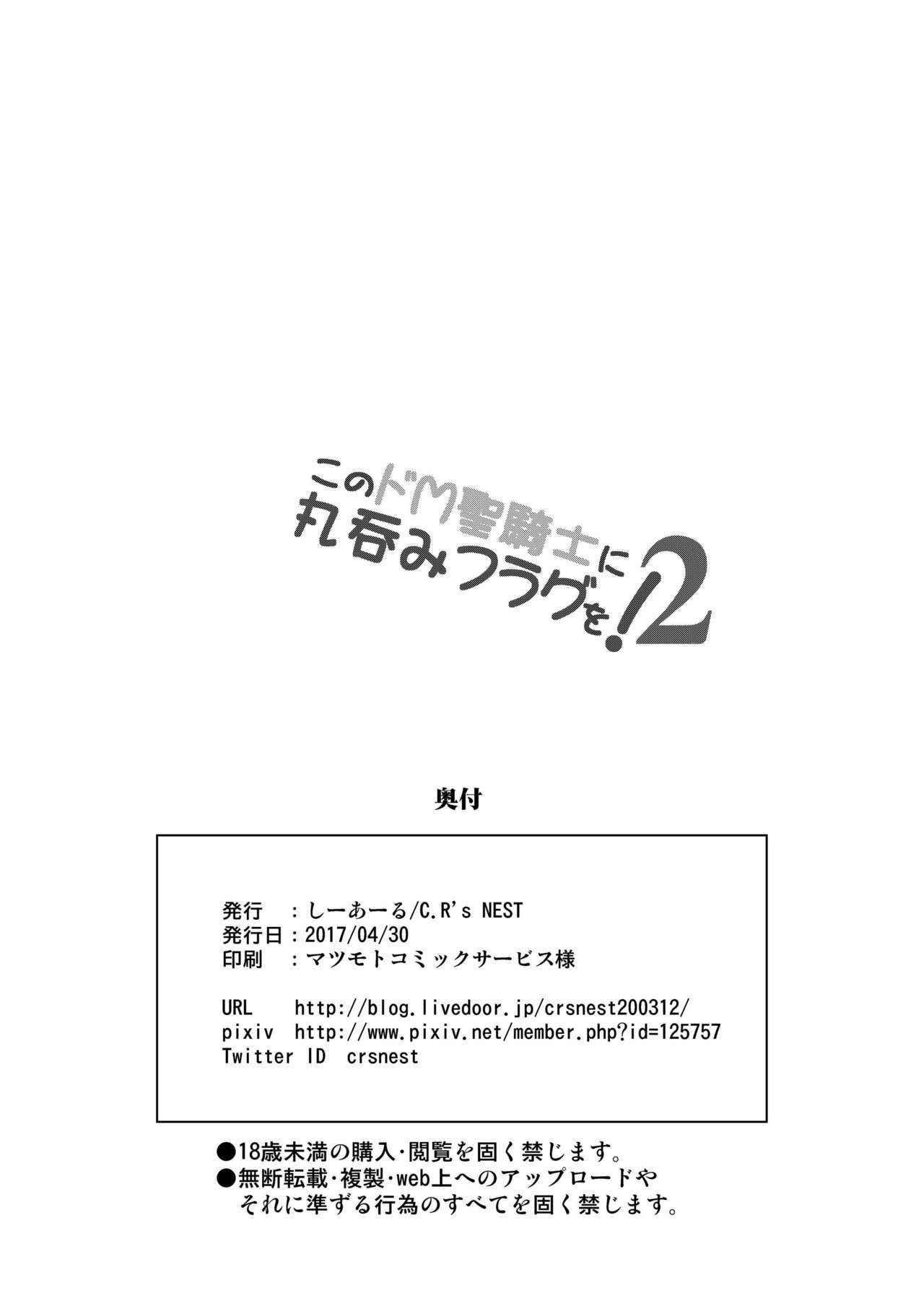 Kono Do-M Seikishi ni Marunomi Flag o! 2 21