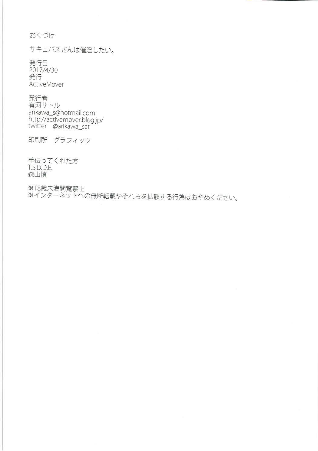 Succubus-san wa Saiin Shitai. 12